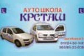 Auto Škola Krstaš