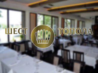 Restoran Šest Topola