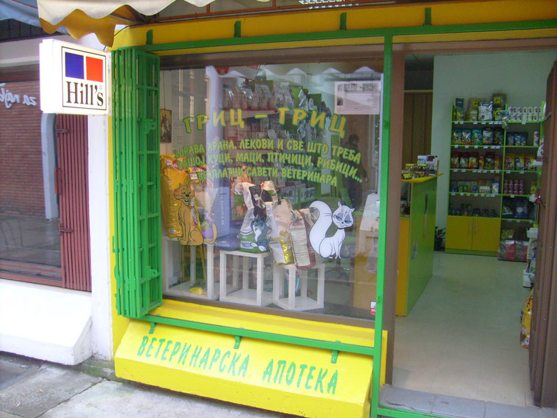Veterinarska apoteka i pet shop Gric Gric
