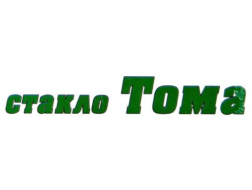 Staklorezačka radnja Staklo Toma